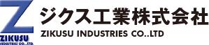 ジクス工業